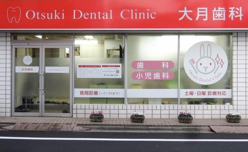大月歯科外観